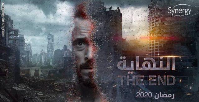 جيش الاحتلال الإسرائيلي منزعج من مسلسل 'النهاية' المصري