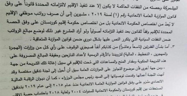 بالوثائق.. مجلس الوزراء يرد على كتاب كردستان ويؤكد: ليس من اختصاص بغداد تأمين رواتب موظفي الإقليم