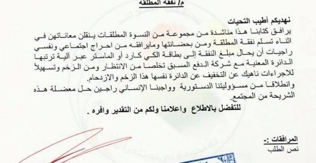 بالوثيقة: السوداني يطالب وزارة العدل بتسليم النفقة المالية للمطلقات ومن بحضانتهن عبر شركات الدفع المسبق ( البطاقة الذكية )