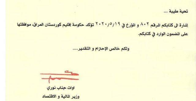 بالوثيقة.. حكومة كردستان توافق على مقترح بغداد بشأن تسوية الاوضاع المالية.