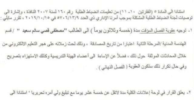 بالوثيقة.. جامعة الموصل تفصل طالباً بسبب التعليم الالكتروني