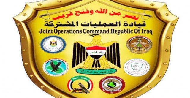 قيادة العمليات المشتركة تصدر بياناً بشأن احداث أمس بين مكافحة الإرهاب والحشد