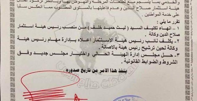 """خلال أسبوع.. محافظ صلاح الدين يقيل مسؤول ثالث في المحافظة """"وثيقة"""""""