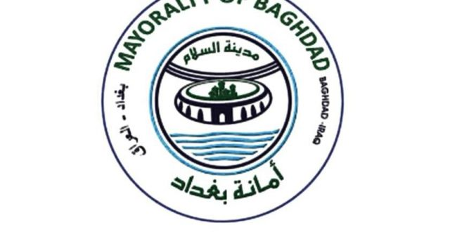 امانة بغداد : سنلاحق ونحاسب من يقوم بحرق النفايات