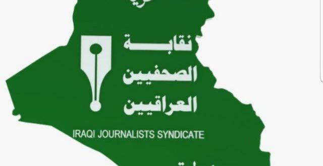 نقابة الصحفيين العراقيين تنعى رحيل الصحفي والكاتب شاكر النقاش