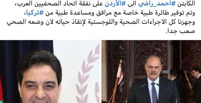 مؤيد اللامي: حصلت الموافقة على نقل الكابتن احمد راضي الى الأردن على نفقة اتحاد الصحفيين العرب