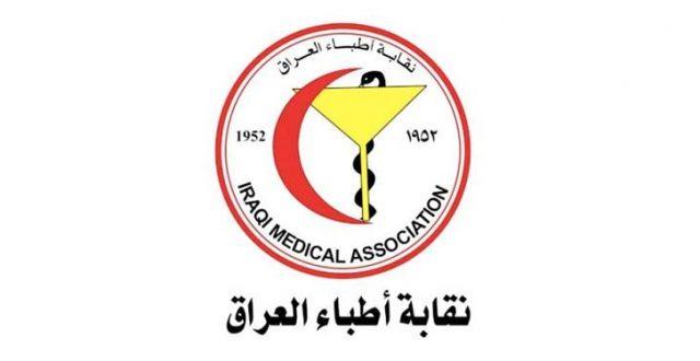 نقابة الأطباء تهاجم قرارات اللجنة العليا للصحة.. وتلوّح باللجوء لهذا القرار