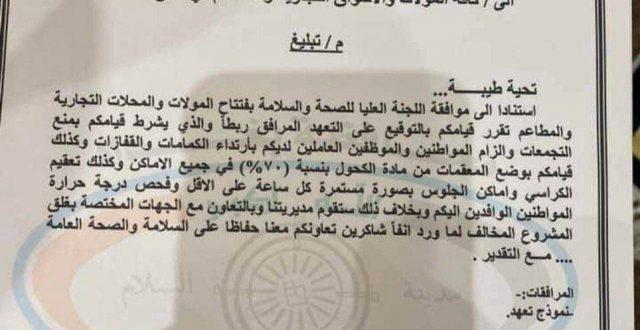 بالوثيقة.. شروط إعادة فتح المولات والمطاعم في المنصور ببغداد