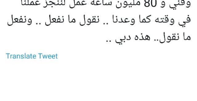 حاكم دبي ينطلق بمدينته وبغض النظر عن ما يحصل في الامارات الاخرى