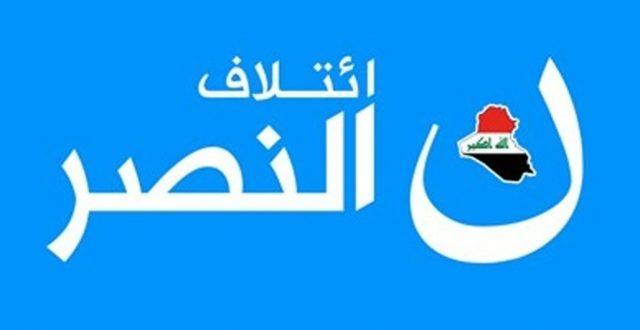 ائتلاف النصر يصدر بياناً بعد أحداث تظاهرة الرفحاويين