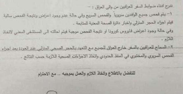 الصحة تصدر ضوابط السفر للعراقيين من والى العراق