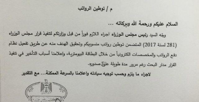 الكاظمي يوجه وزارة الدفاع بالاجراء الفوري لتوطين رواتب منتسبي الوزارة