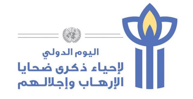 21/اغسطسس اليوم العالمي لضحايا الارهاب