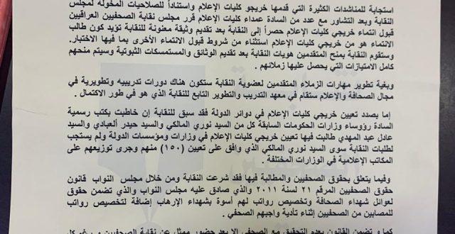 بالوثيقة.. نقابة الصحفيين العراقيين تقرر قبول انتماء خريجي كليات الإعلام ومنحهم عضوية و هوية النقابة