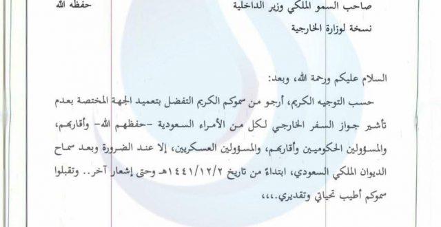 السعودية تمنع الامراء والمسؤولين العسكريين و الحكوميين من السفر خارج البلاد حتى اخذ السماح الملكي