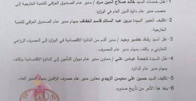 """بينهم مدير مصرف عراقي.. الكاظمي يوافق على نقل وتسمية أشخاص لـ 5 مناصب """"وثيقة"""""""