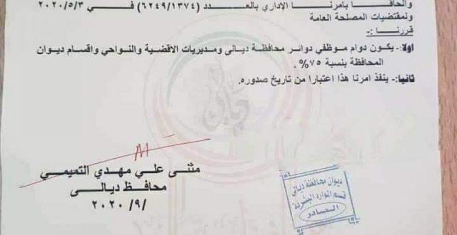 بالوثيقة: محافظ ديالى يصدر امراً ديوانياً بشأن الدوام الرسمي في المحافظة