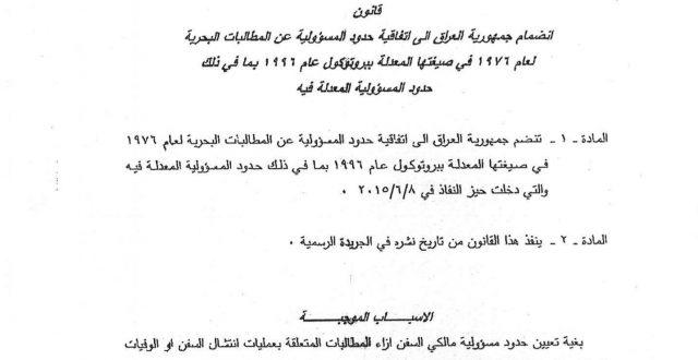 بالوثيقة.. نص قانون انضمام العراق الى اتفاقية المطالبات البحرية لعام 1976