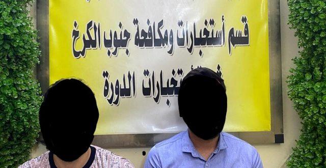 """الاستخبارات تعلن القبض على مسؤول مايسمى جهاز الاستخبارات في ولاية الفلوجة بداعش ومعاونه """"صورة"""""""
