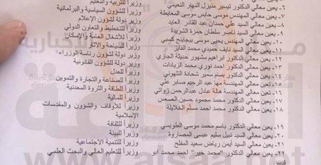 بالوثيقة… الحكومة الأردنية الجديدة