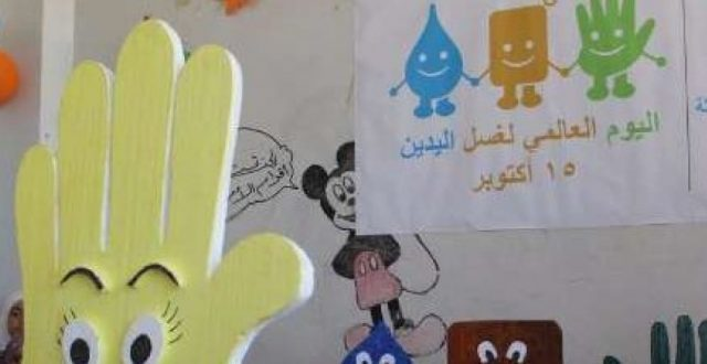 15 تشرين الثاني اليوم العالمي لغسل اليدين
