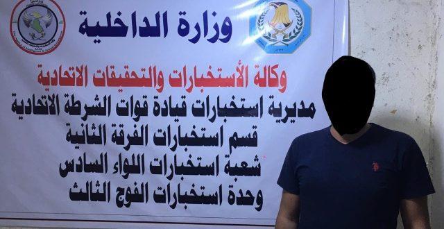 القبض على أحد معاوني المقبور ابو مصعب الزرقاوي بعملية استخباراتية في محافظة بغداد