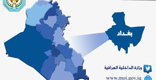 إجرام بغداد تلقي القبض على عدد من المتهمين والمطلوبين خلال ال ٢٤ ساعة الماضية