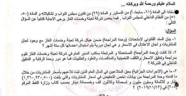 بالوثيقة.. المحمداوي يتساءل عن تلاعب مالي يقدر بأكثر من مليار دينار في شركة تعبئة الغاز