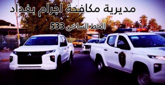 إجرام بغداد : القبض على عدد من المتهمين والمطلوبين بقضايا جنائية مختلفة في العاصمة