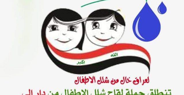 حملة لقاح شلل الاطفال تنطلق غدا في جانب الكرخ ببغداد