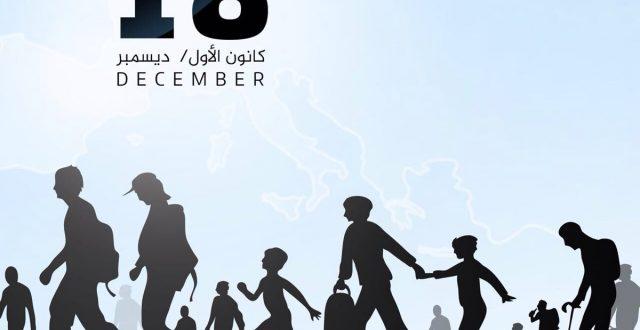 18 من كانون الاول اليوم العالمي للمهاجرين