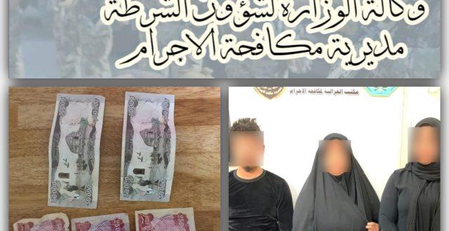 إجرام بغداد تلقي القبض على عصابة تروج للعملة المزيفة