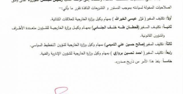 بالوثيقة.. مكتب الكاظمي يجري تغييرات بوزارة الخارجية