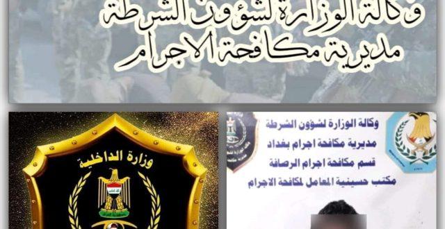 بكمين محكم.. إجرام بغداد تقبض على متهم بسرقة مبلغ (200 مليون دينار) في العاصمة
