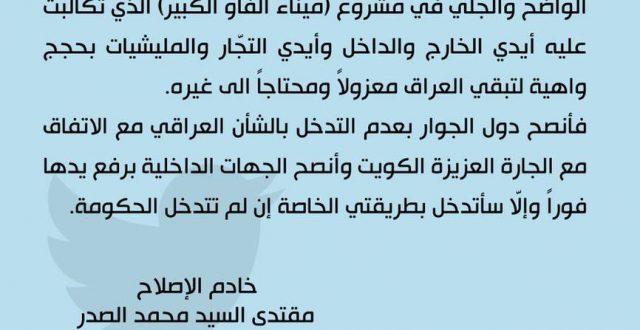الصدر  يطالب الحكومة باجتثاث الفساد والابتزاز في مشروع ميناء الفاو