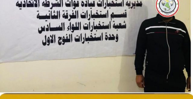 الاستخبارات تعلن القبض على ارهابي في بغداد مسؤول مايسمى مفرزة تفخيخ قاطع ديالى