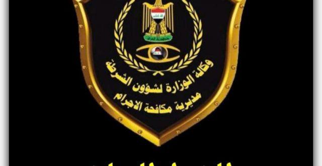 اجرام بغداد: القبض على متهمين أثنين بالقتل وآخرين بالسرقة والتزوير والنصب والإحتيال