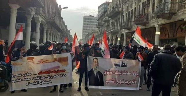 بالصور.. تظاهرات امام البنك المركزي لاقالة المحافظ مصطفى غالب مخيف