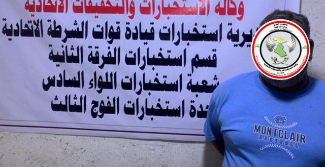 الاستخبارات تعلن القبض على ارهابي في بغداد مشترك بتفجير جامع النورين ببيجي