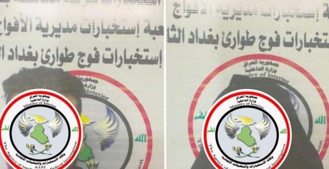 الاستخبارات تقبض على متهم ومتهمة يمارسان الابتزاز الالكتروني في بغداد