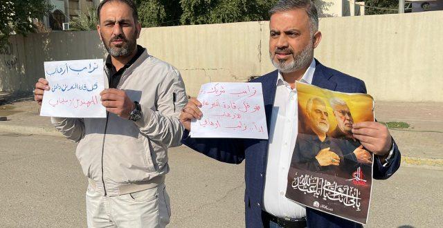 بالصور.. النائبان يقفان وقفة احتجاج امام السفارة الامريكية في ذكرى جريمة اغتيال قادة النصر