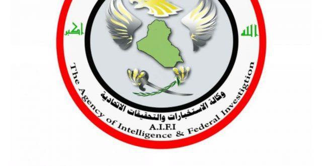 """ضمنهم """"أبو أنس وأبو قصي"""".. الاستخبارات تقبض على 17 داعشيا في بغداد"""