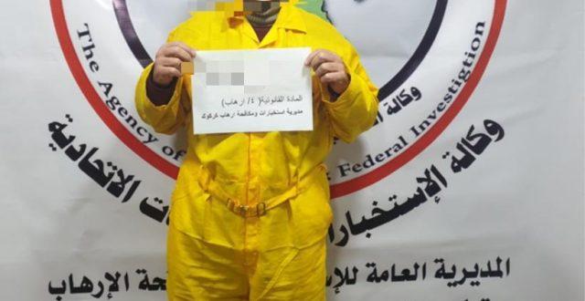 القبض على ارهابي ضمن مفرزة داعشية لمصادرة دور وسرقة املاك المواطنين النازحين في الحويجة