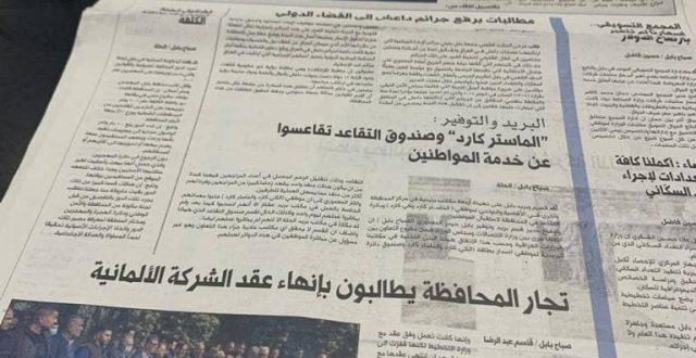 تجار بابل يطالبون بإنهاء عقد الشركة TUV الالمانية