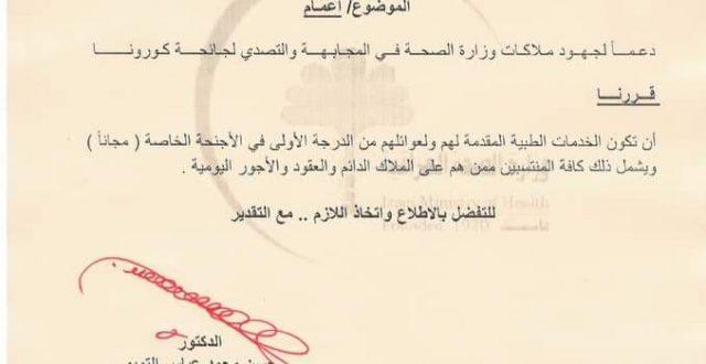 وزير الصحة والبيئة يوجه دوائر الصحة في بغداد والمحافظات بعلاج منتسبي وزارة الصحة وعوائلهم في الاجنحة الخاصة مجانا