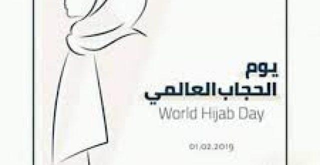 الاول من فبراير هو اليوم العالمي للحجاب