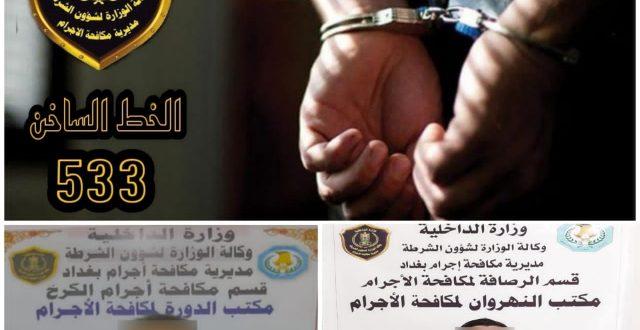 اجرام بغداد تلقي القبض على متهم بالخطف وآخر بسرقة ٢٠ مليون دينار في العاصمة