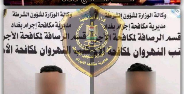 مكافحة الاجرام: تحرير مختطف والقبض على الجناة في بغداد