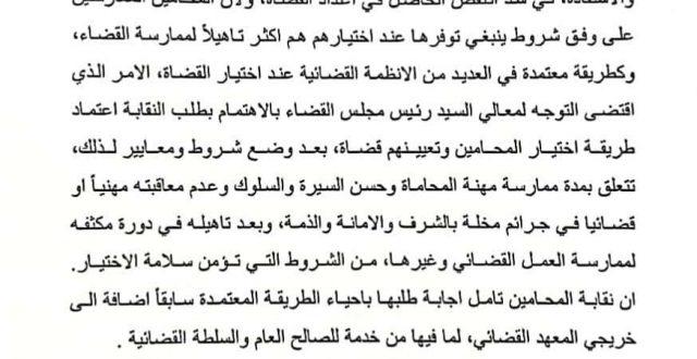 بالوثيقة.. نقابة المحامين تخاطب مجلس القضاء حول تعين المحامين قضاة