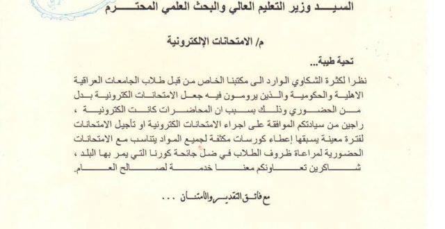 بالوثيقة.. طلب نيابي لإجراء الامتحانات الكترونياً في الجامعات والكليات